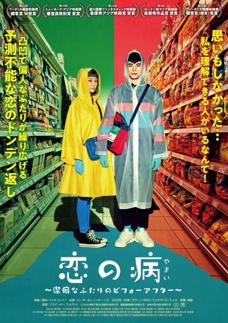 台湾映画『恋の病 〜潔癖なふたりのビフォーアフター〜』8月20日公開予定 (C)2020 牽猴子整合行銷股份有限公司 滿滿額娛樂股份有限公司 台灣大哥大股份有限公司の画像
