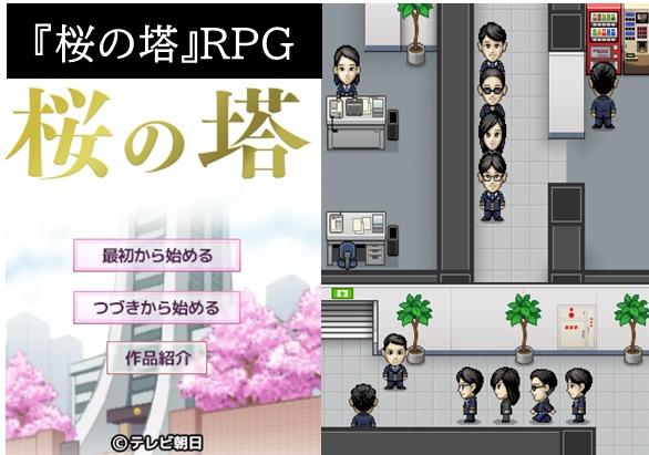 テレビ朝日系ドラマ『桜の塔』のRPG (C)テレビ朝日の画像