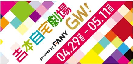 『吉本自宅劇場GW!』ラインアップの画像