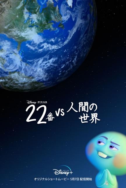 ディズニープラスオリジナルショートムービー『22番 VS 人間の世界』5月7日配信開始 (C)2021 Disney/Pixarの画像