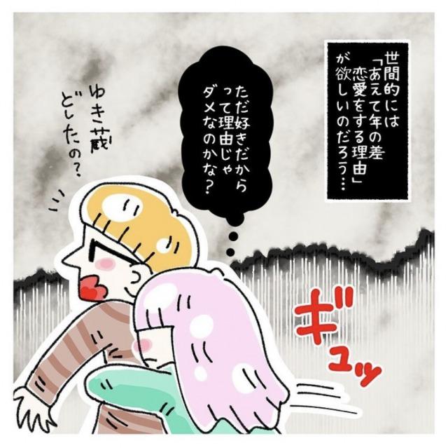 「ただ好きだからって理由じゃダメなのかな?」年の差夫婦の抱える悩み(画像提供:@yuki_zo_08)の画像