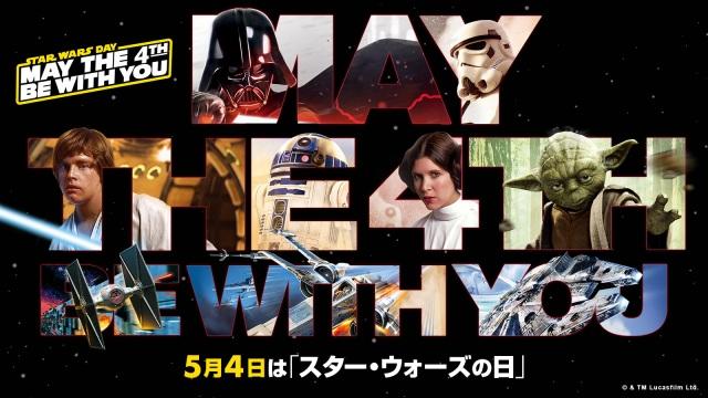 日本オリジナル2021年「スター・ウォーズの日」キーアート  (C)& TM Lucasfilm Ltd.の画像