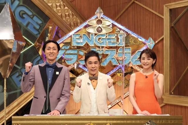 ナインティナイン、宮司愛海アナがMCを務める『ENGEIグランドスラム』(C)フジテレビの画像