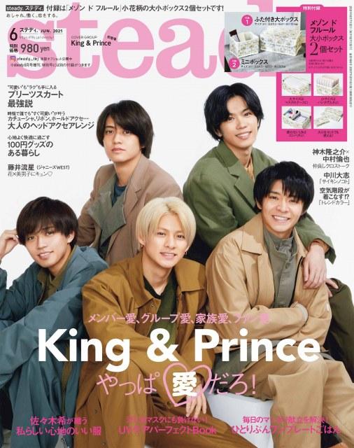 『steady.』6月号の表紙を飾るKing & Princeの画像