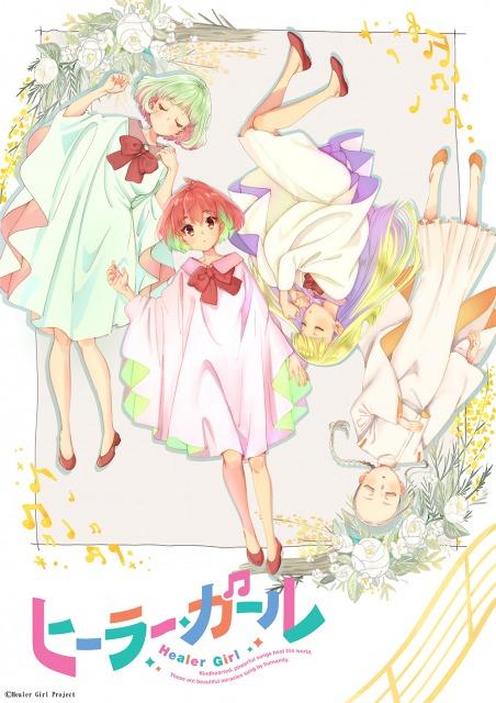 新作アニメ『ヒーラー・ガール』制作決定 (C)Healer Girl Projectの画像