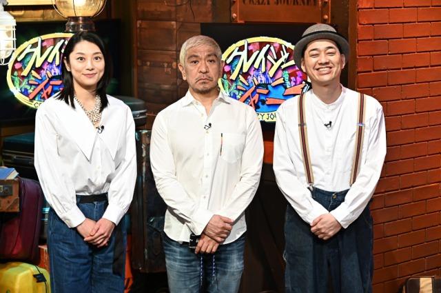 『クレイジージャーニー』に出演する(左から)小池栄子、松本人志、設楽統 (C)TBSの画像