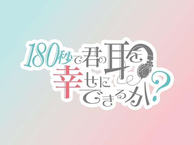TVアニメ「180秒で君の耳を幸せにできるか?」10月放送開始の画像