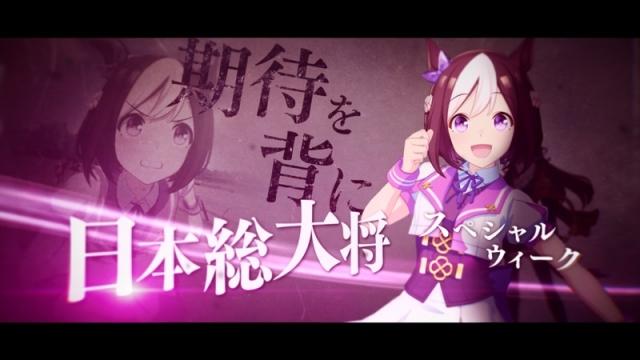 ゲーム『ウマ娘 プリティーダービー』新CM公開の画像