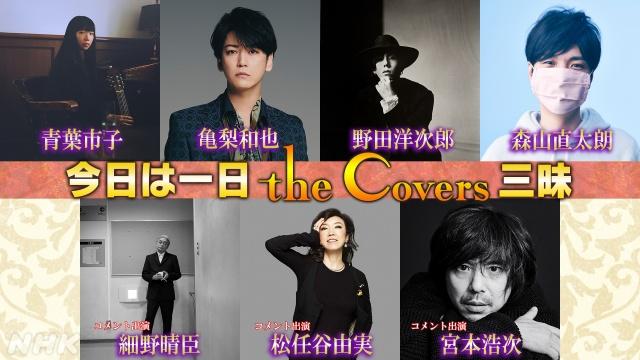 『今日は一日「カバーズ」三昧』の豪華ゲストが発表(C)NHKの画像