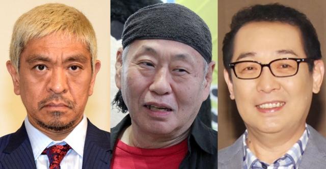 (左から)松本人志、泉谷しげる、さだまさし (C)ORICON NewS inc.の画像