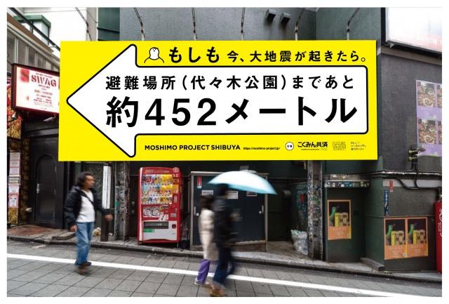 『もしもプロジェクト渋谷』渋谷に掲げられるポスターの画像