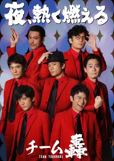 """よるドラ『きれいのくに』より""""チーム轟""""のポスターが解禁(C)NHKの画像"""