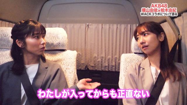 AKB48柏木由紀のWACKコラボについて横山由依と対談の画像