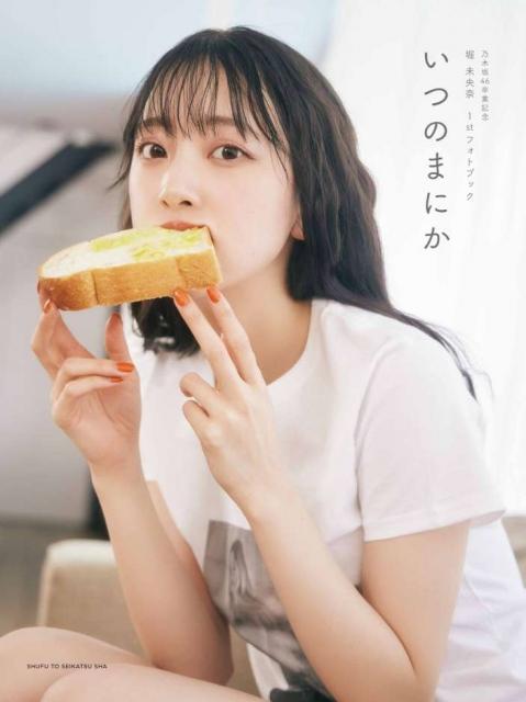 『乃木坂46卒業記念 堀 未央奈 1stフォトブック いつのまにか』(主婦と生活社)書影の画像