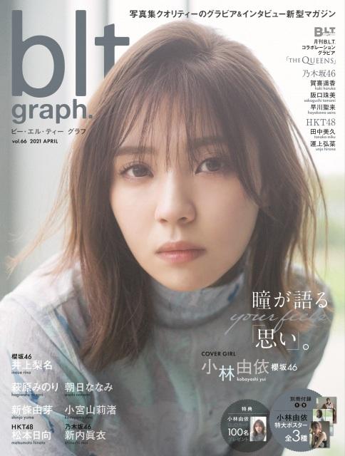櫻坂46・小林由依が表紙を務めた『blt graph.vol.66』(東京ニュース通信社)書影の画像