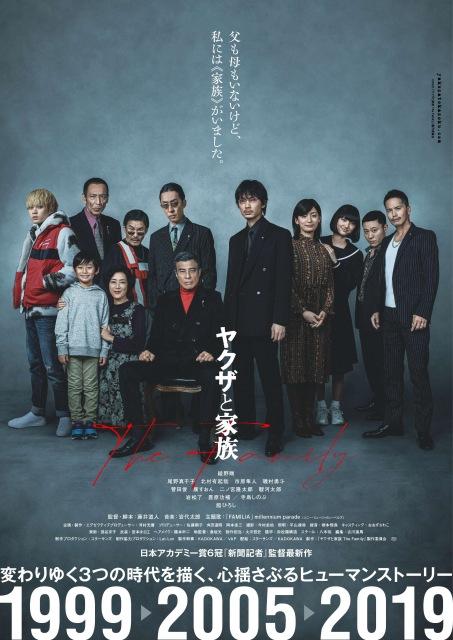 映画『ヤクザと家族 The Family』5月7日よりNetflixにて配信 (C)2021『ヤクザと家族 The Family』製作委員会の画像