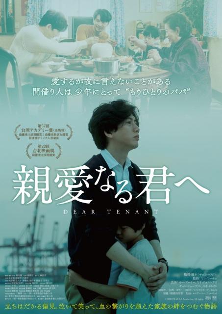 台湾映画『親愛なる君へ』7月23日(金・祝)より全国で順次公開 (C) 2020 FiLMOSA Production All rightsの画像