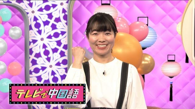 Eテレ『テレビで中国語』に出演しているイモトアヤコ(C)NHKの画像