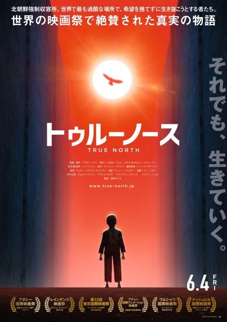 映画『トゥルーノース』6月4日よりTOHOシネマズ シャンテ(東京)ほかで全国公開 (C)2020 sumimasenの画像