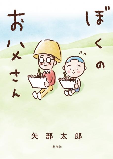 漫画『ぼくのお父さん』(矢部太郎『ぼくのお父さん』新潮社刊)の画像