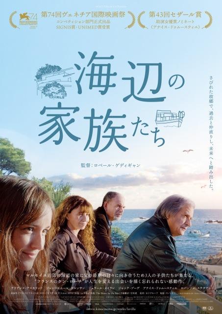 ロベール・ゲディギャン監督、映画『海辺の家族たち』 (C) AGAT FILMS & CIE – France 3 CINEMA – 2016の画像