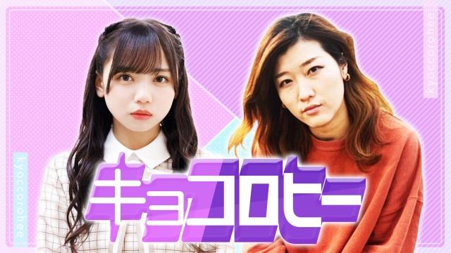 枠昇格となった『キョコロヒー』 (C)テレビ朝日の画像