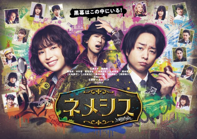 日曜ドラマ『ネメシス』新ビジュアルが公開 (C)日本テレビの画像