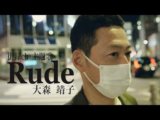 大森靖子の新曲「Rude」のMVにゲスト出演する東野幸治の画像
