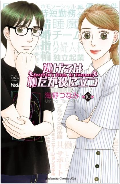 『逃げるは恥だが役に立つ』コミックス第10巻の画像