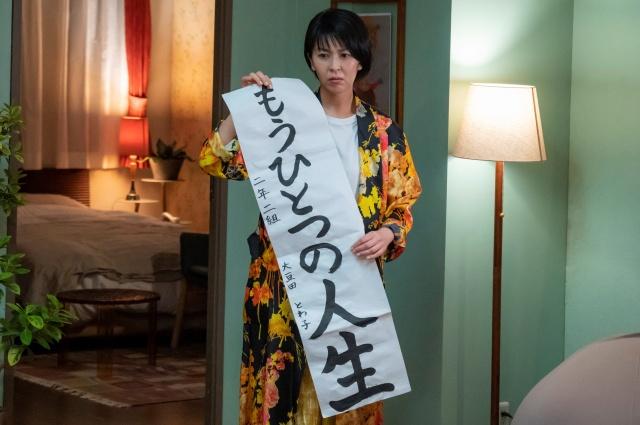 『大豆田とわ子と三人の元夫』第4話より(C)カンテレの画像
