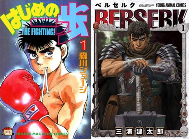 左から『はじめの一歩』『ベルセルク』コミックス1巻の画像