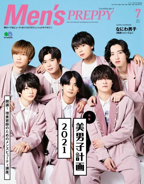 『Men's PREPPY』7月号で表紙を飾るなにわ男子 (C)エイ出版社の画像