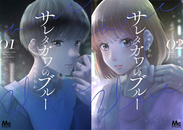 『サレタガワのブルー』 (C)セモトちか/MIXER/集英社の画像