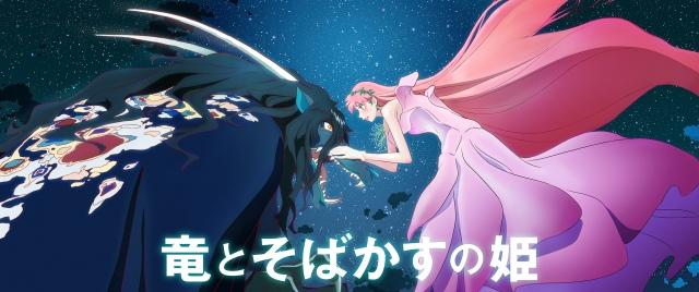 細田守監督最新作『竜とそばかすの姫』(2021年7月16日公開)入道雲の浮かぶ青空から一転、星空の下の新ビジュアル(C)2021 スタジオ地図の画像