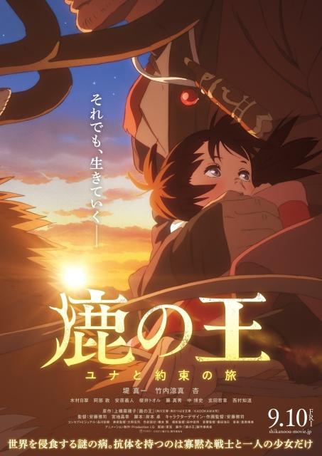 『鹿の王 ユナと約束の旅』、『アヌシー国際アニメーション映画祭2021』長編映画コンペティションにノミネート (C)2021「鹿の王」製作委員会の画像