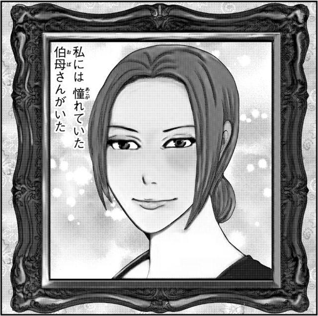 """30代独身女性の""""終活""""を描いた漫画『ひとりでしにたい』(講談社)の画像"""