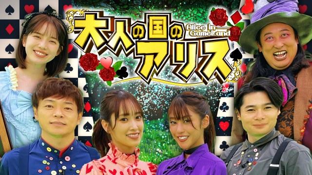 テレビ朝日で22日に放送される『大人の国のアリス』(C)テレビ朝日の画像