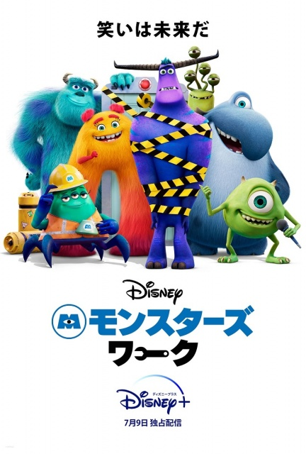 映画『モンスターズ・インク』のその後を描く、初のアニメーション・シリーズ『モンスターズ・ワーク』ディズニープラスにて7月9日より独占配信 (C)2021 Disneyの画像