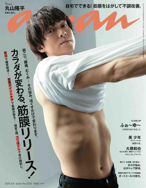『anan』ソロ初表紙を飾った丸山隆平 (C)マガジンハウスの画像