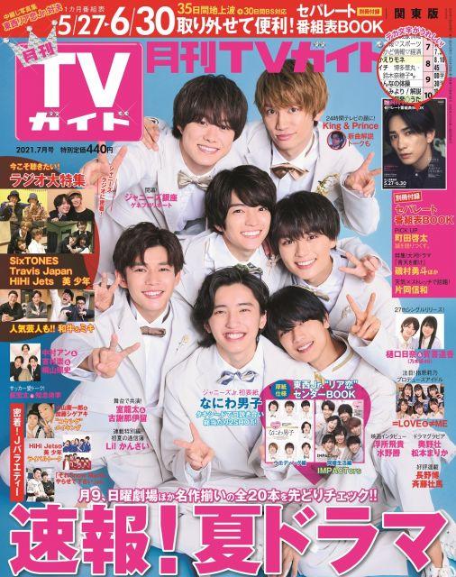 『月刊TVガイド』7月号表紙の関西ジャニーズJr.なにわ男子 (C)東京ニュース通信社の画像