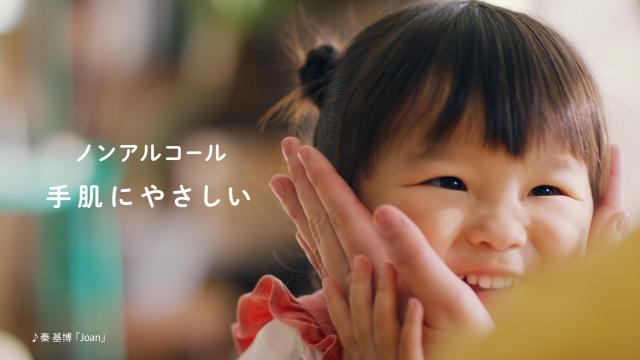 『クイックル Joan』新TVCM「家族とジョアン」篇に出演する村方乃々佳ちゃんの画像