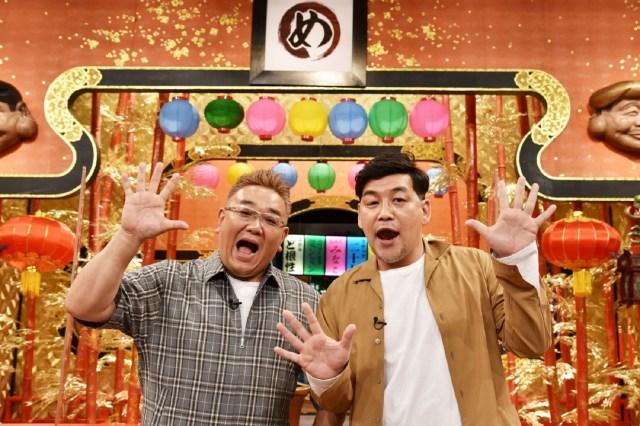 水曜NEXT!『日本一めんどくせぇ料理店』MCを務めるサンドウィッチマン(左から)伊達みきお、富澤たけし (C)フジテレビの画像