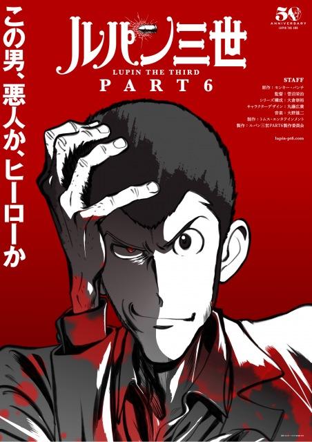 新作アニメーション『ルパン三世 PART6』のティザービジュアル (C)TMS・NTVの画像