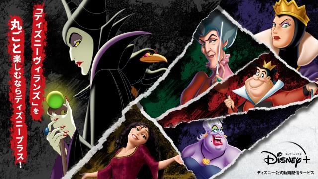 ディズニープラスの特集「物語を盛り上げる魅力的な悪女たち-ヴィランズ-」キービジュアルの画像