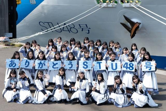 役目を終えたSTU48の船上劇場「STU48号」(C)STUの画像