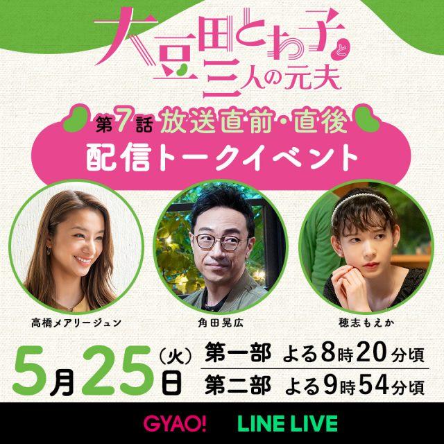 『大豆田とわ子と三人の元夫』配信イベントメインビジュアル(C)カンテレの画像