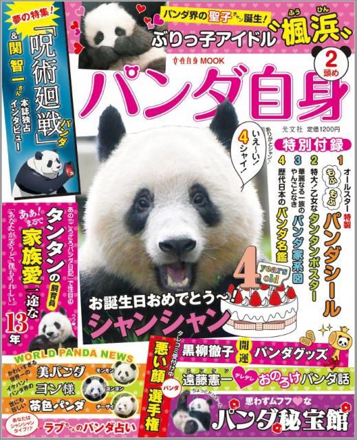 発売されるムック本『パンダ自身』の画像