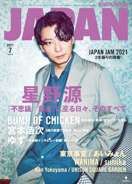 『ROCKIN'ON JAPAN』7月号の表紙を飾る星野源の画像