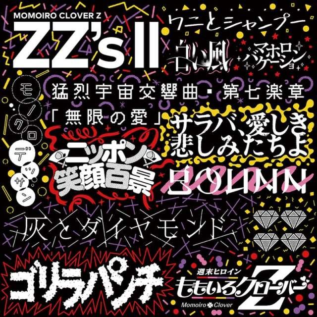 ももいろクローバーZ「ZZ's II」(キングレコード)の画像