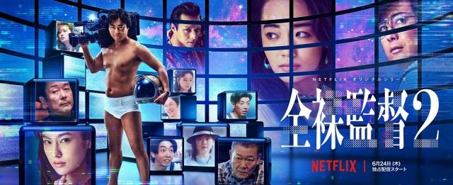 Netflix オリジナルシリーズ『全裸監督 シーズン2』(6月24日より独占配信)の画像